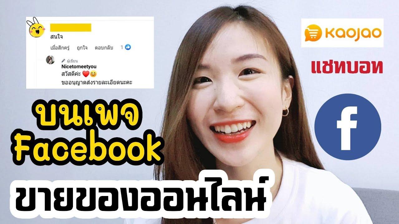 ขายของออนไลน์บนเพจFacebook แชทบอทKaojao |Nicetomeetyou