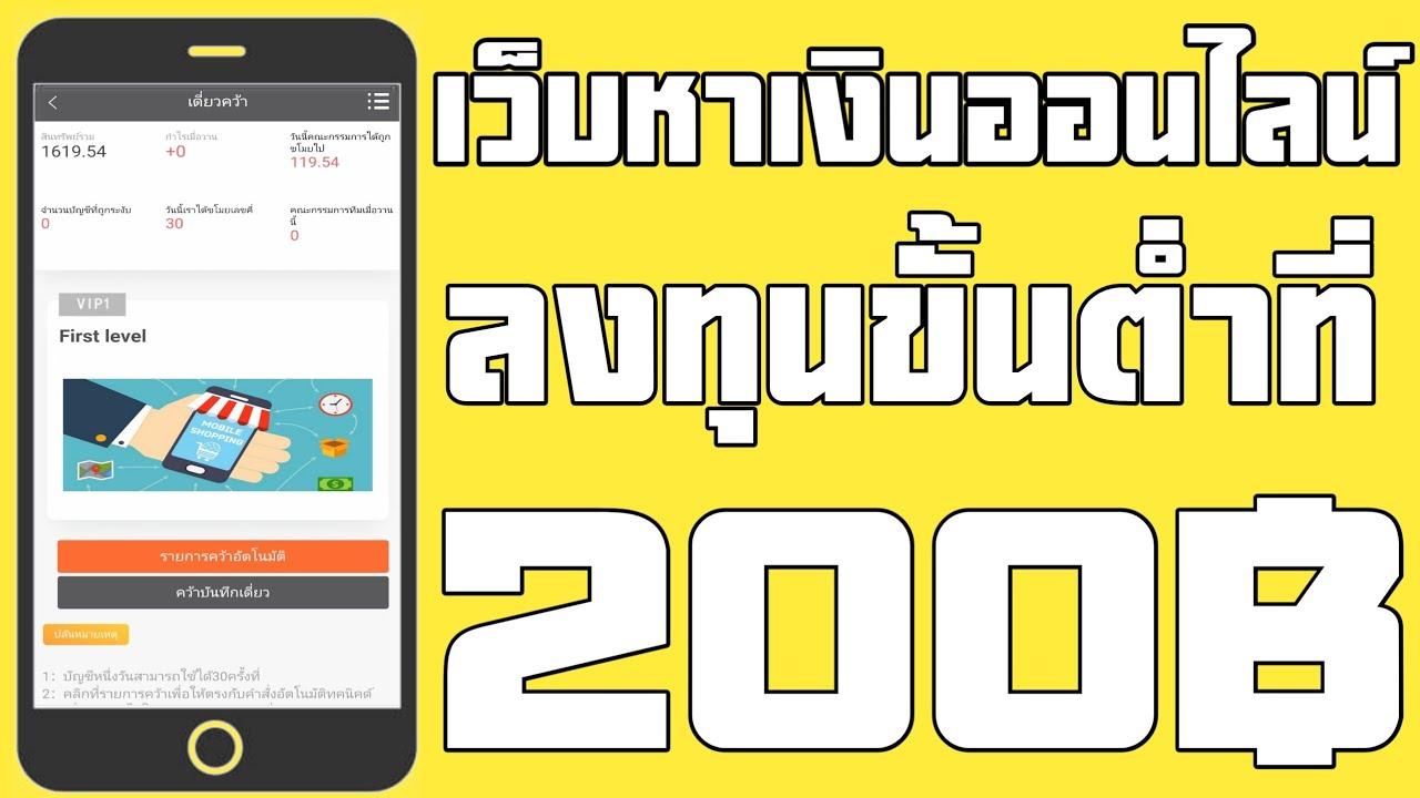 เว็บหาเงินออนไลน์ ลงทุนขั้นต่ำ200บาท | 999amazon ?
