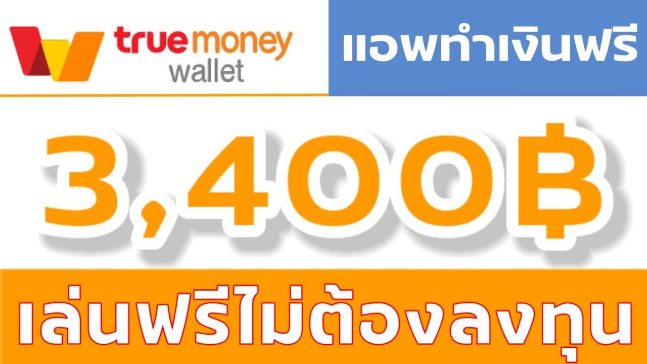 ?หาเงินฟรีออนไลน์ รับแล้ว 3,400 บาทฟรีไม่ต้องลงทุนครับ