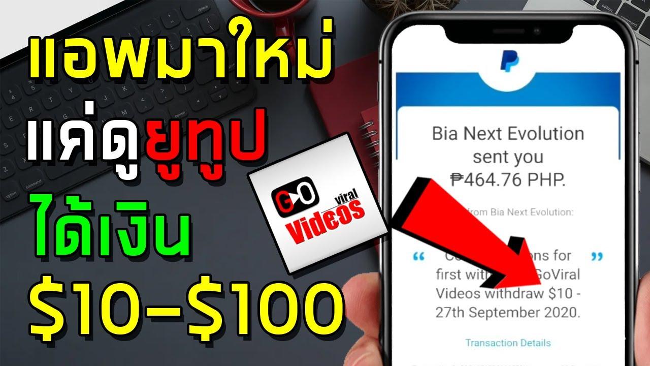 แอพหาเงินใหม่ล่าสุด !! หาเงินออนไลน์ วันละ $10-$100 แค่ ดูยูทูปได้เงิน จ่ายเข้า Paypal (ฟรี!!)