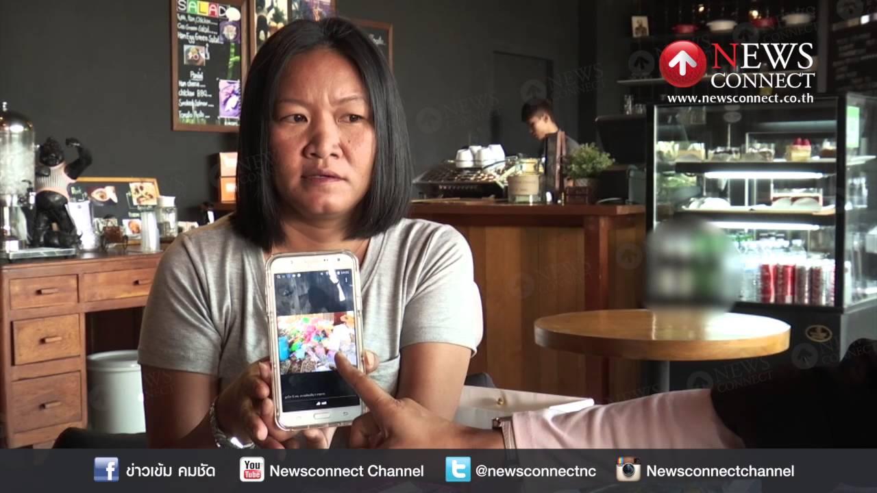 เตือน!!รับงานฝีมือออนไลน์ ทำที่บ้าน ระวัง!!!! ถูกหลอก : NewsConnect Channel