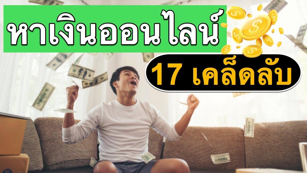 หาเงินออนไลน์  17 เคล็ดลับ อยู่บ้านง่ายๆ ไม่ต้องลงทุนเยอะ