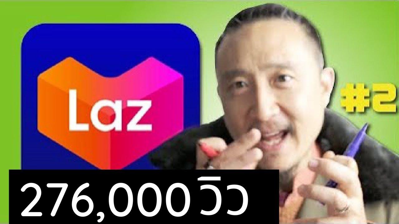 วิธี ขายของ LAZADA 2021 – EP2 ขายของออนไลน์อะไรดี ใน LAZADA