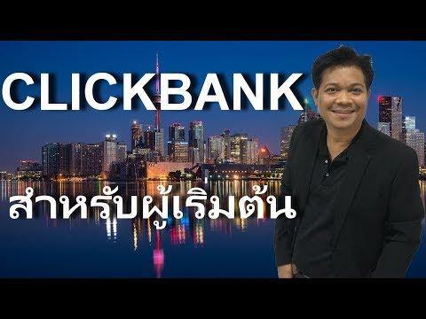 งานออนไลน์  Clickbank สมัคร หาสินค้า Affiliate สำหรับผู้เริ่มต้น