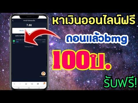 หาเงินออนไลน์ฟรี สอนถอนเงินกับเว็บ bmg ถอนแล้วรับจริง 100 บ.