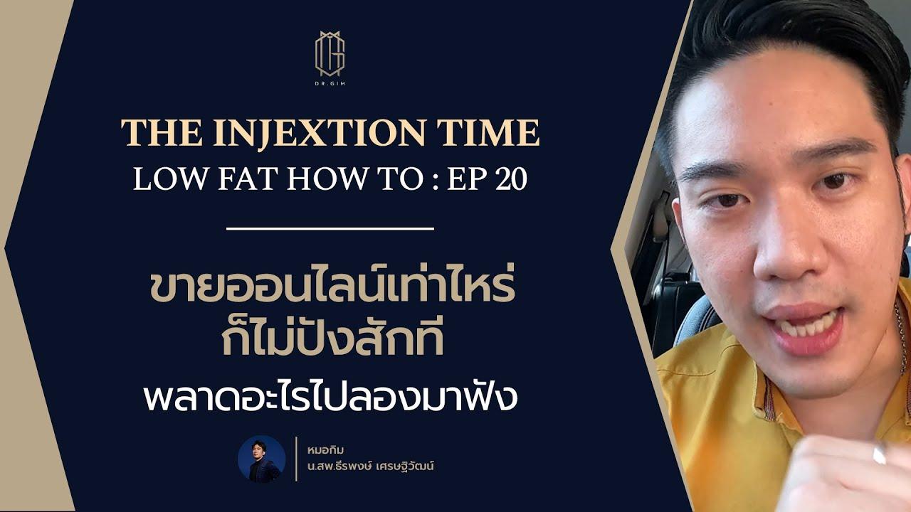 THE INJEXTION TIME – EP 20 : ขายของออนไลน์เท่าไหร่ก็ไม่ปังสักที พลาดอะไรไปลองมาฟัง – หมอกิม