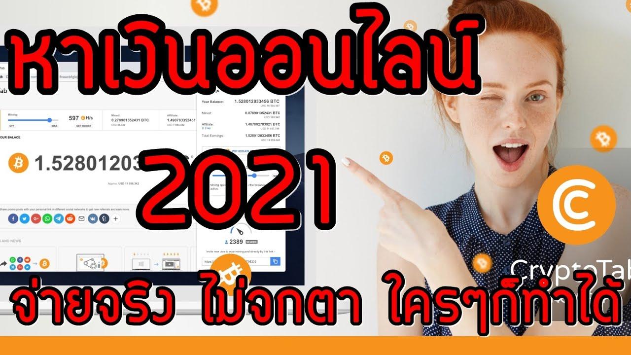 หาเงินออนไลน์ ง่ายๆ จ่ายจริง ไม่จกตา 2021 – CryptoTab browser #อยู่บ้านสร้างรายได้ #อยู่บ้านหาเงิน