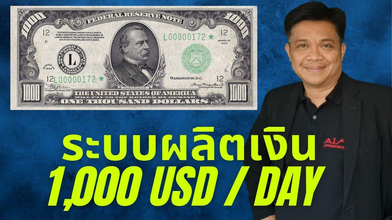 หาเงินออนไลน์ 1,000 USD ต่อวัน ทำยังไง