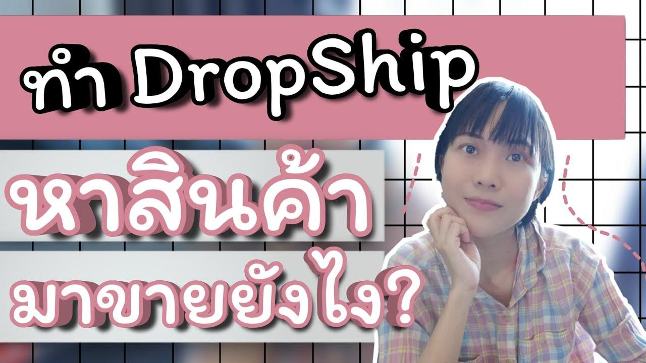 วิธีการหาร้าน Dropship มาขายของออนไลน์แบบไม่ต้องลงทุนสักบาท | WaanJingJing