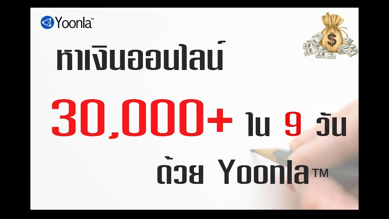 หาเงินออนไลน์ 30,000 – 50,000 ใน 9 วัน ด้วย Yoonla™  ได้เงินจริง + วิธีการสมัคร + แรงบันดาลใจ