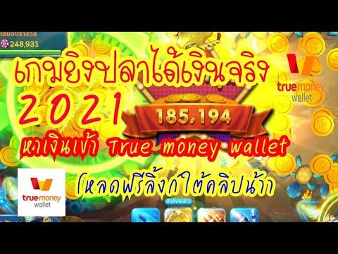 เกมยิงปลาได้เงินจริง 2021 หาเงินเข้า True money wallet และบัญชีธนาคาร