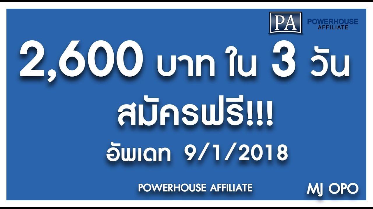 งานออนไลน์ล่าสุด 3 วัน 2,600+ บาท!!! – Powerhouse Afffiliates