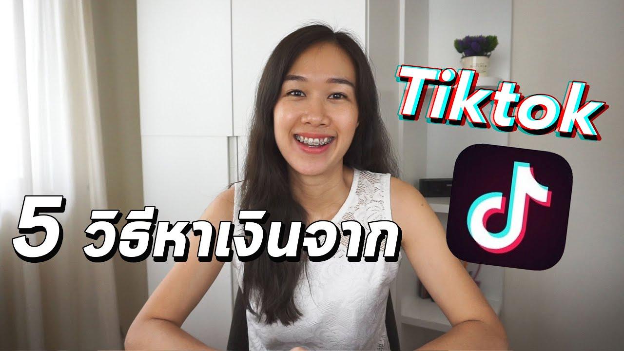เล่น Tiktok ได้เงินจริงมั้ย ??..ทำยังไง / 5 วิธีหาเงินจากการเล่นติ๊กตอก | Archiiอาชิ