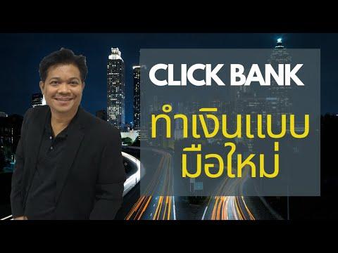 หาเงิน ออนไลน์ กับ Clickbank เร็วที่สุด สำหรับมือใหม่