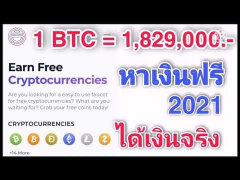หาเงินฟรี 2021 ล่าสุด ได้เงินจริง ไม่ต้องลงทุน ถอนเงินแล้ว