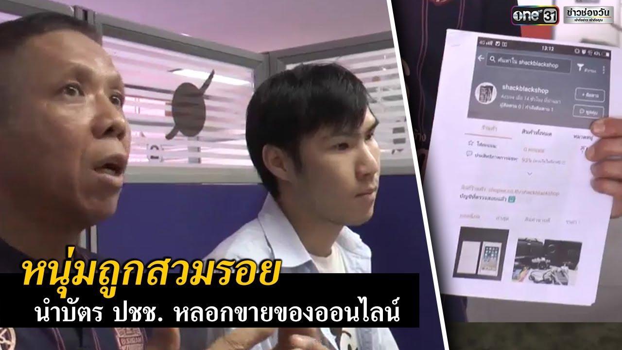 หนุ่มถูกสวมรอยนำบัตร ปชช. หลอกขายของออนไลน์ | ข่าวช่องวัน | one31
