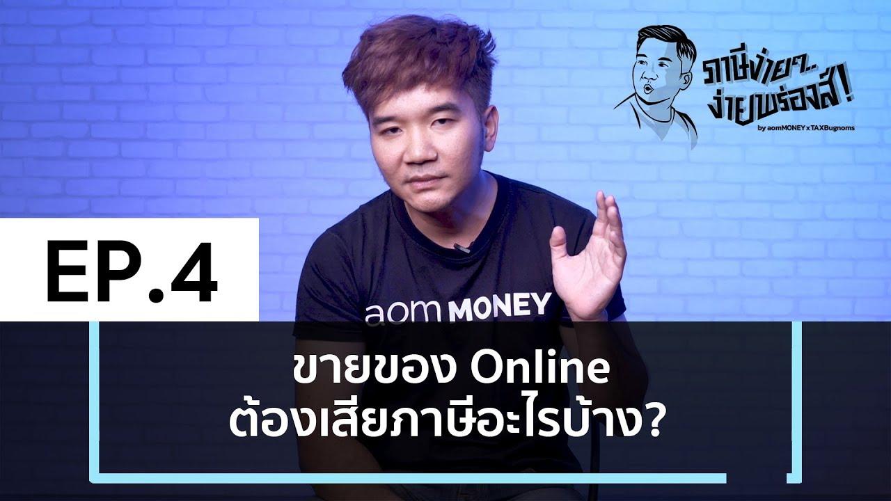 ขายของออนไลน์ต้องเสียภาษีอะไรบ้าง? EP.4