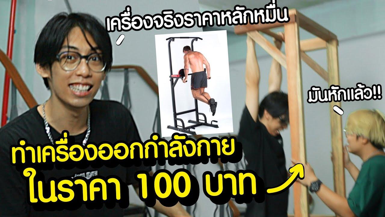 งบ 100 บาททำเครื่องออกกำลังกายเองที่บ้านได้ไหม