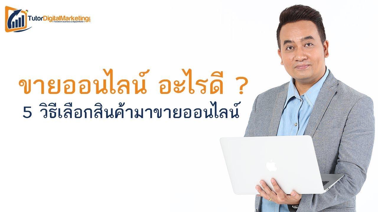 เริ่มต้นขายของออนไลน์ ขายอะไรดี ? | 5 วิธีเลือกสินค้ามาขายออนไลน์