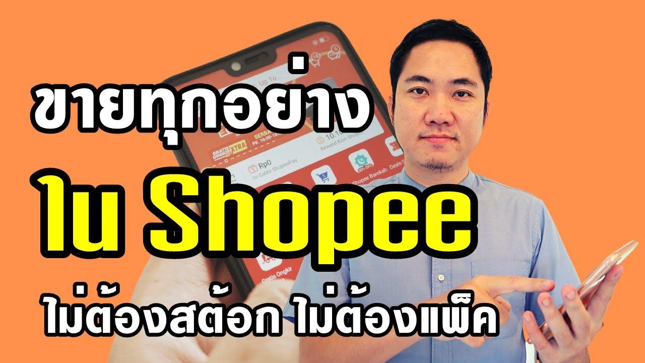 ขายทุกอย่างใน Shopee ไม่ต้องสต้อก ไม่ต้องแพ็ค (Affiliate)