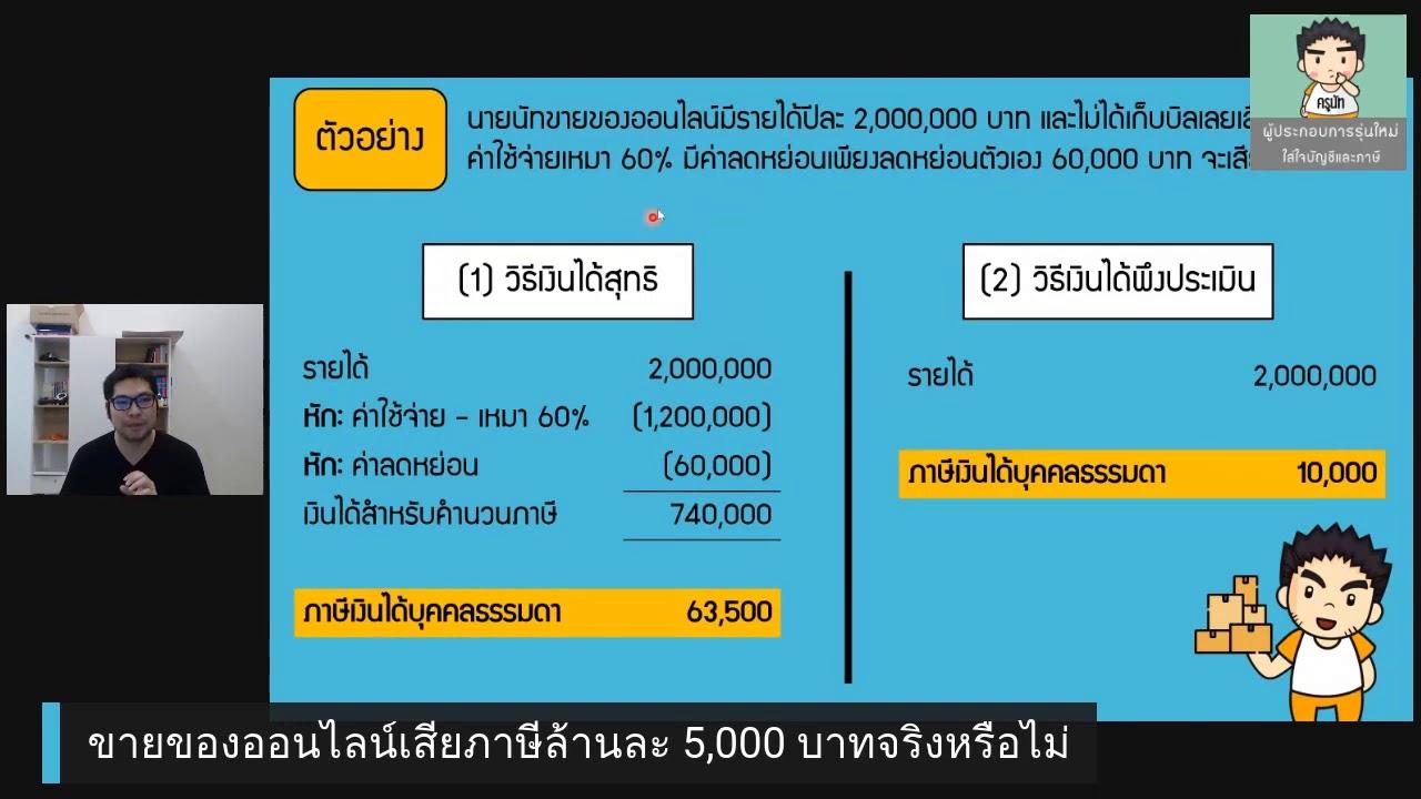 บุคคลธรรมดาขายของออนไลน์ เสียภาษีล้านละ 5,000 บาทจริงหรือไม่