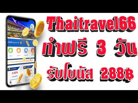 ?หาเงินออนไลน์/Thaitravel66 ทำฟรี 3 วัน รับโบนัสฟรีอีก 288฿