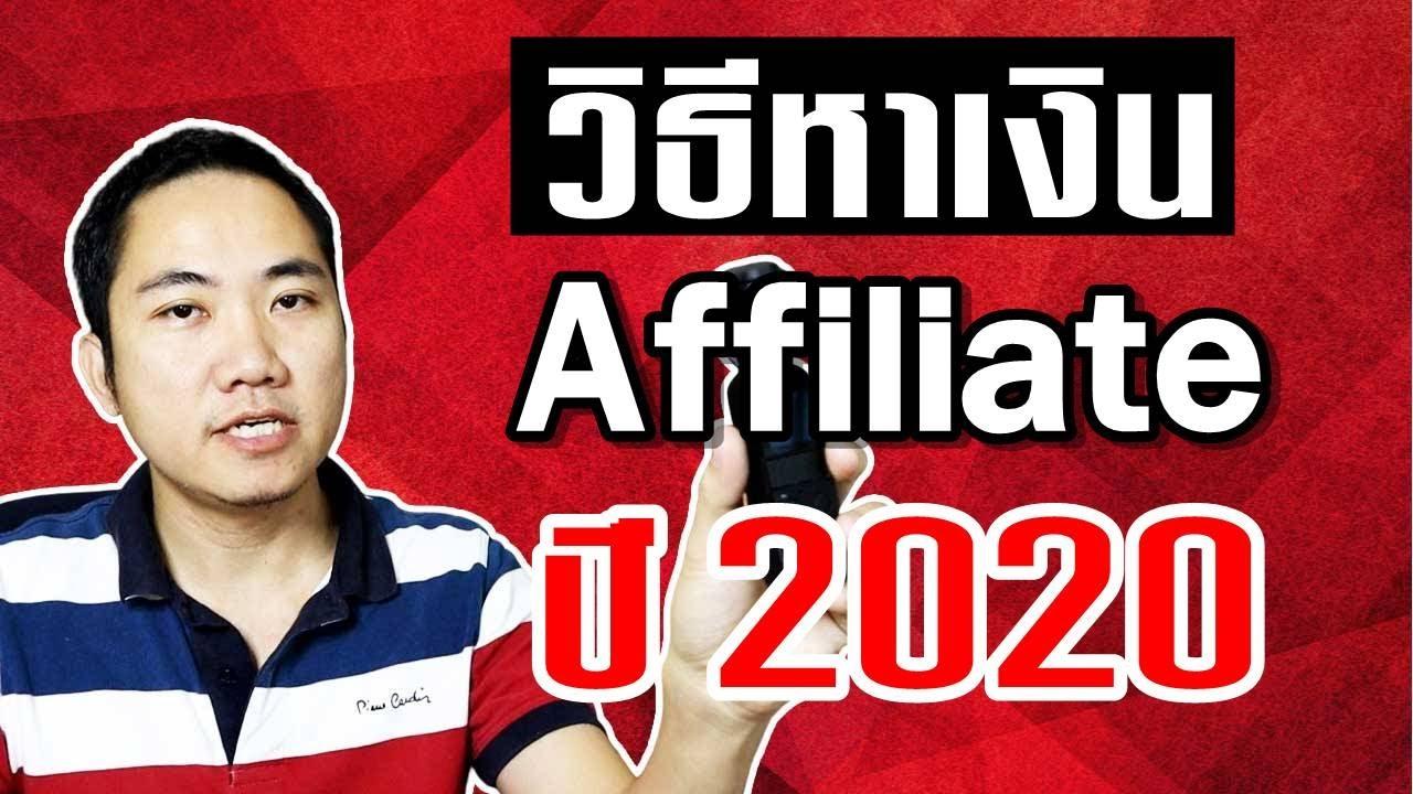 Affiliate Marketing วิธีหาเงินออนไลน์ ปี 2020 (สอนทีละขั้นตอน)