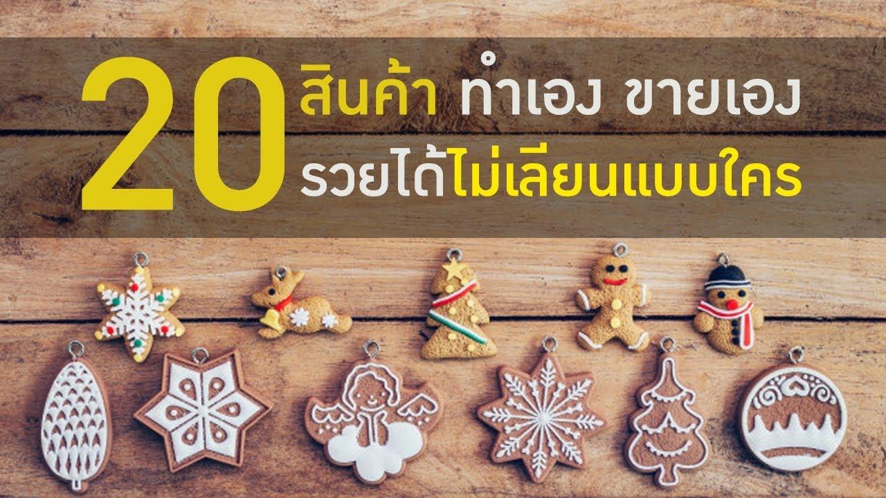 20 สินค้า ทำเอง ขายเอง รวยได้ไม่ต้องเลียนแบบใคร! | เพียง Add LINE @thaifranchise