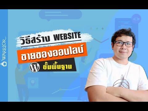 วิธีสร้างเว็บขายของออนไลน์ขั้นพื้นฐาน WordPress + WooCommerce
