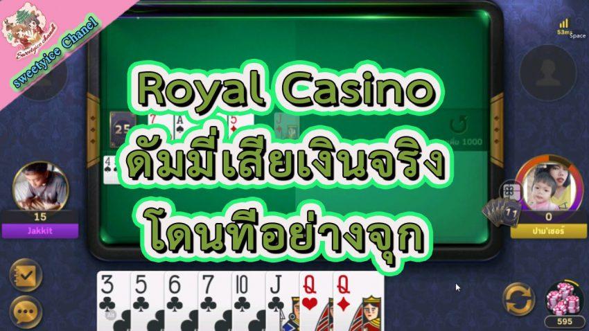 Royal Casino เกมไพ่ได้เงินจริง – ดัมมี่เสียเงินจริง โดนทีอย่างจุก