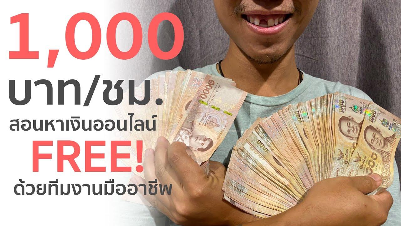 หาเงินออนไลน์อย่างไร? ให้ได้ 1,000 บาท/ชม. หาเงินออนไลน์ 2020 เร็วที่สุด รวยไวมาก ทำงานที่บ้าน