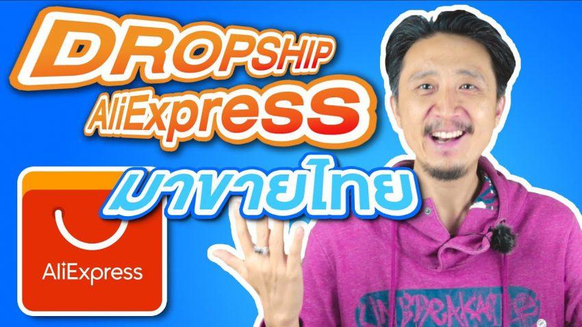 หาเงินออนไลน์ 2021 – วิธี ดรอปชิป จาก Aliexpress  มาขายไทย
