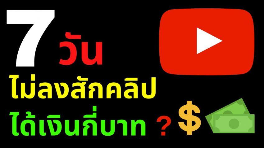 หาเงินออนไลน์ 7 วัน ไม่ลงคลิป ใน YouTube  จะมีรายได้กี่บาท ?