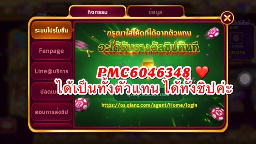 Royal Casino:โค้ดตัวแทน / สมัครเป็นตัวแทน / โค้ดรับเงิน / หาเงินออนไลน์ง่ายๆได้เงินจริง | I'm Fai