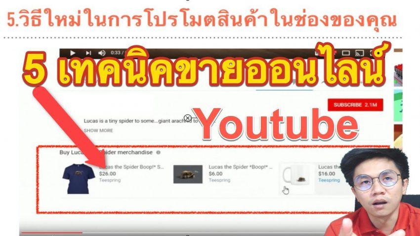 ขายของออนไลน์ 5 เทคนิคผ่าน Youtube ใหม่ล่าสุด ต้องรู้แล้ว!