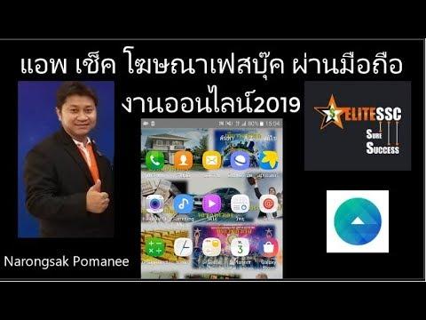 แอพเช็คโฆษณาเฟสบุ๊ค ผ่านมือถือ งานออนไลน์2019