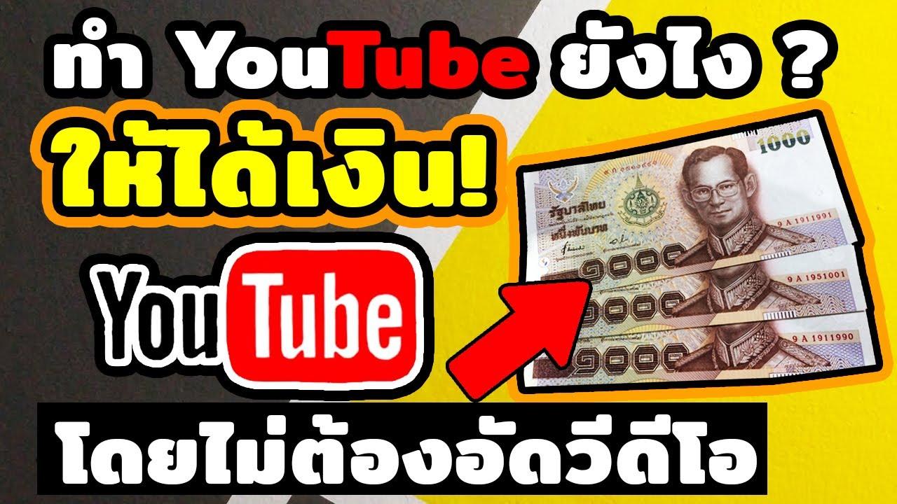หาเงินออนไลน์ หาเงินจาก youtube โดยไม่ต้องอัดคลิป ทำยังไงให้ได้เงิน 2020 (สอนที่ล่ะขั้นตอน)