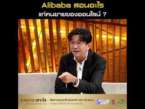Alibaba สอนอะไร แก่คนขายของออนไลน์