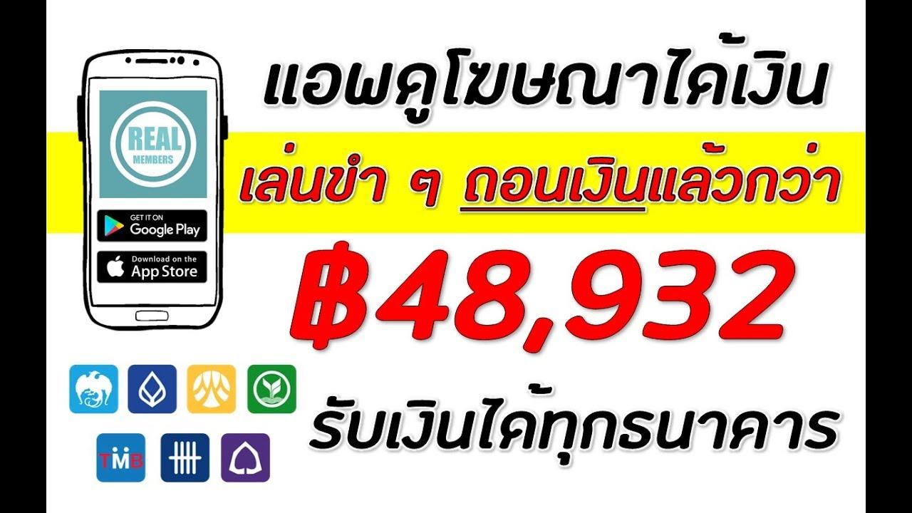 แอพดูโฆษณาได้เงิน ถอนเงินแล้วกว่า ฿48,932 ดูโฆษณาวันละ 5-10 นาที ก็ได้เงินแบบชิล ๆ