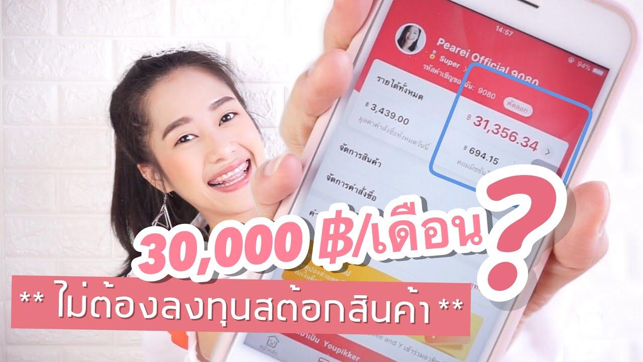 หาเงินเดือนละ 30,000 จากแอปช้อปปิ้งออนไลน์!! ทำยังไง ?