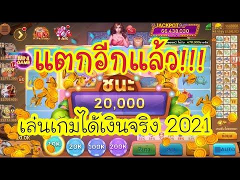 เล่นเกมได้เงินเข้าบัญชีจริงๆ100 % เกมได้เงินจริงๆ2564 เล่นสนุกมาก เพลิดเพลินดี #เกมได้เงิน #เกม