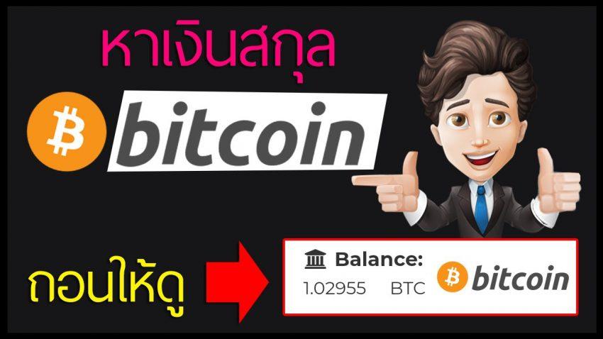 หาเงิน (เศษ) Bitcoin เว็บนี้ห้ามพลาด!!