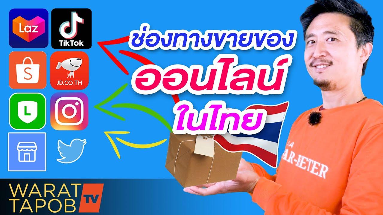 ขายของออนไลน์อะไรดี 2021 EP6 | ช่องทางการขายของออนไลน์ในไทย