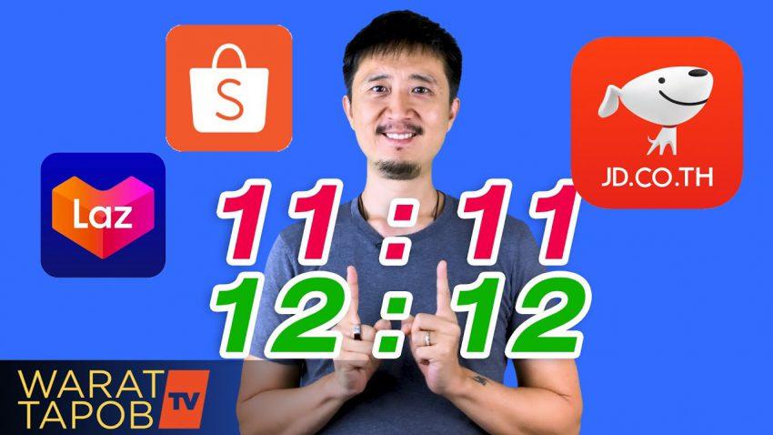 ขายของออนไลน์ – ขายของออนไลน์ที่ไหนดี ส่องดูแคมเปญ 11.11 และเตรียม 12.12