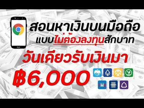 สอนหาเงินบนมือถือ วันนี้รับเงินมา ฿6,000 ((ใช้แอพโครม)) เข้าธนาคารได้