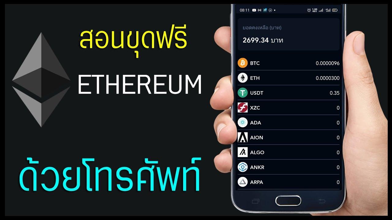 สอนขุดเหรียญ Ethereum ฟรีด้วยโทรศัพท์มือถือ!!