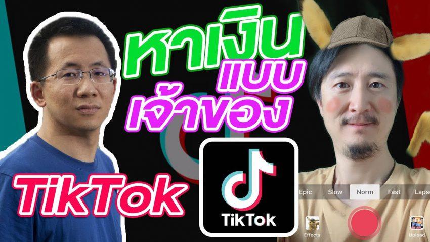 อยากรวย ต้องดู! 5 นาทีหาเงินออนไลน์แบบ มหาเศรษฐี EP4 – เจ้าของ TIKTOK (จาง อีหมิง)