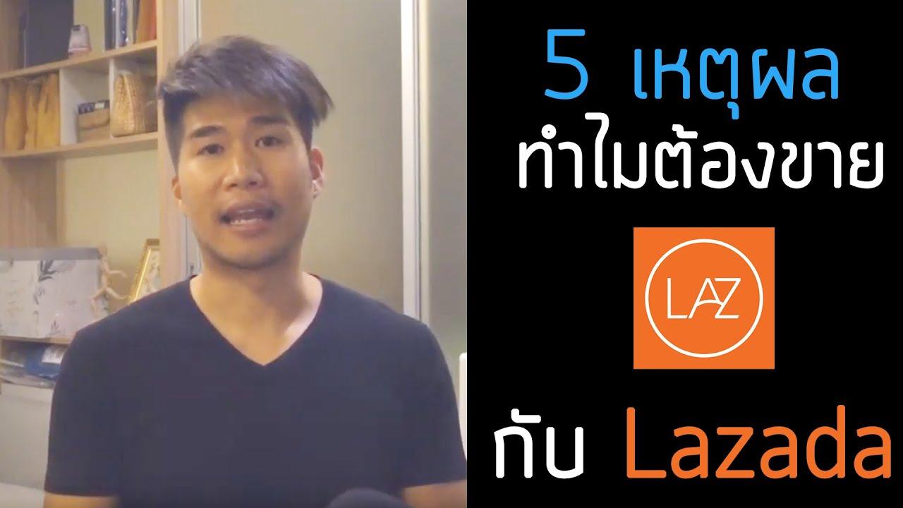 5 เหตุผล ทำไมต้องขายของออนไลน์กับ Lazada Ep.1