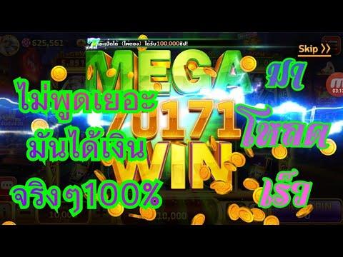 เล่นเกมแล้วได้เงินมีจริงหรือ??? ดูคลิปนี้แล้วกดโหลดเลย สนุกแถมได้เงินจริงๆ100% #เกมได้เงินจริง #เกม
