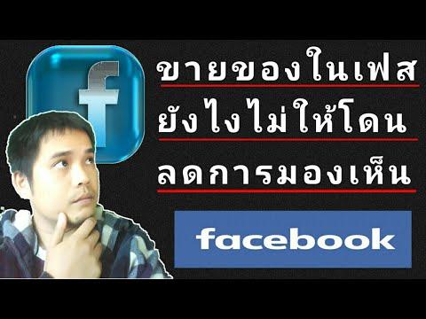 ขายของออนไลน์ หน้าเฟสบุ๊ค ยังไงไม่โดนลดการมองเห็น